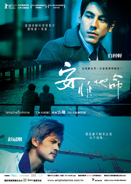 安非他命(2010)