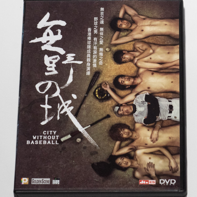 City Without Baseball DVD (Hong Kong Version)