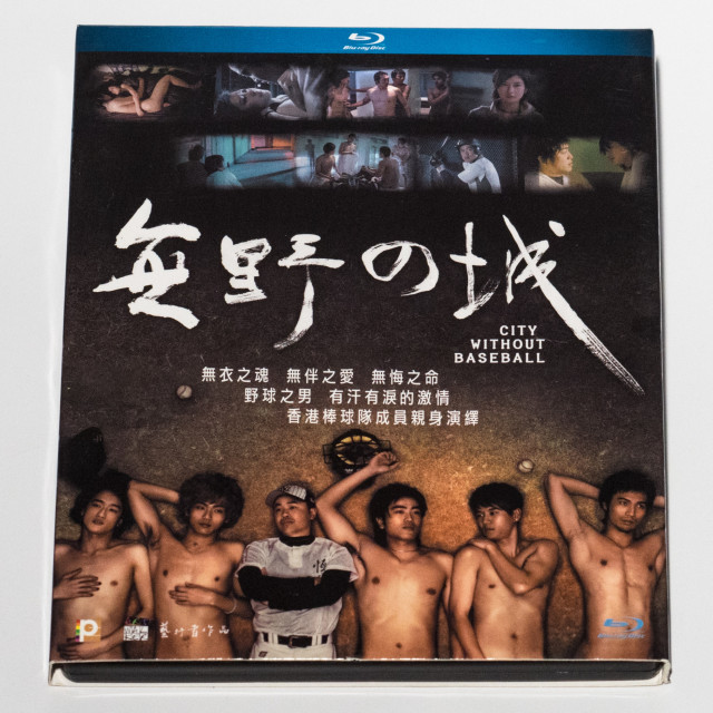 City Without Baseball Blu-ray (Hong Kong Version)