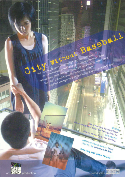 City Without Baseballフライヤー (屋上)