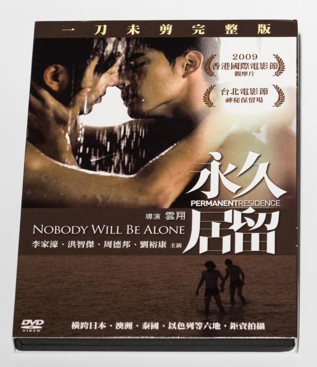 永久居留 DVD(台湾版)
