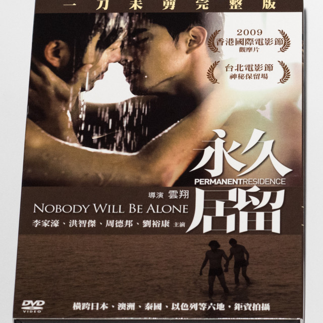 Permanent Residence DVD (Taiwan Version)