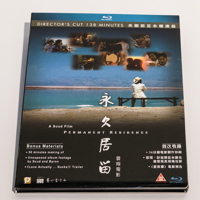 Permanent Residence Director's Cut Blu-ray (Hong Kong Version)
