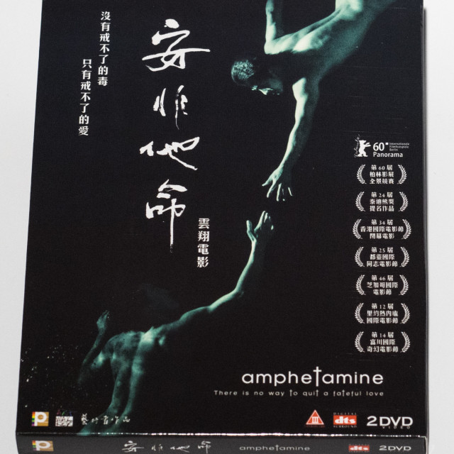 Amphetamine DVD (Hong Kong Version)