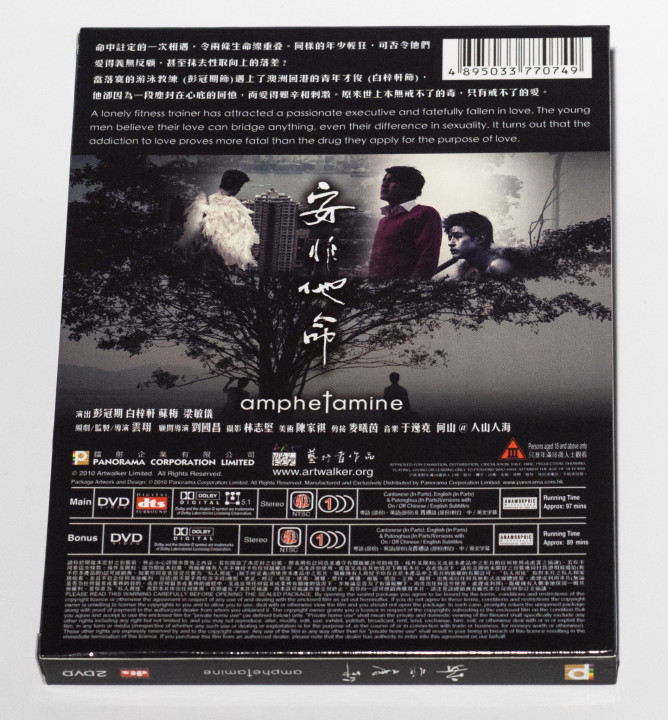 Amphetamine DVD (香港版)