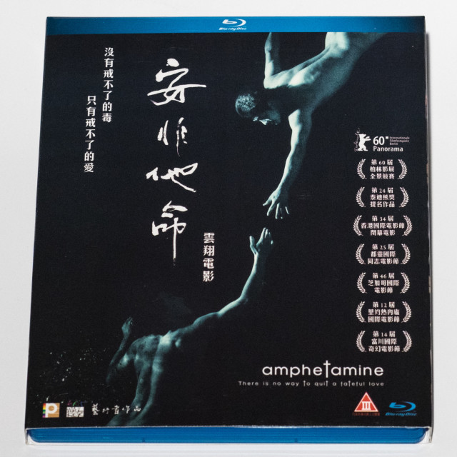 Amphetamine Blu-ray (Hong Kong Version)