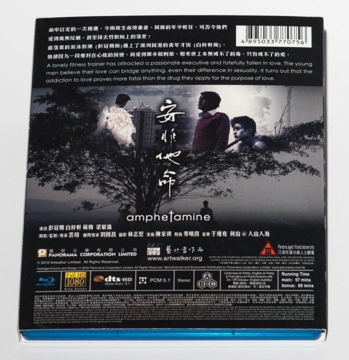Amphetamine Blu-ray (香港版)