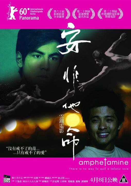 Amphetamine ポスター(香港)