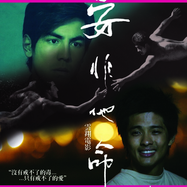Amphetamine Poster (Hong Kong)