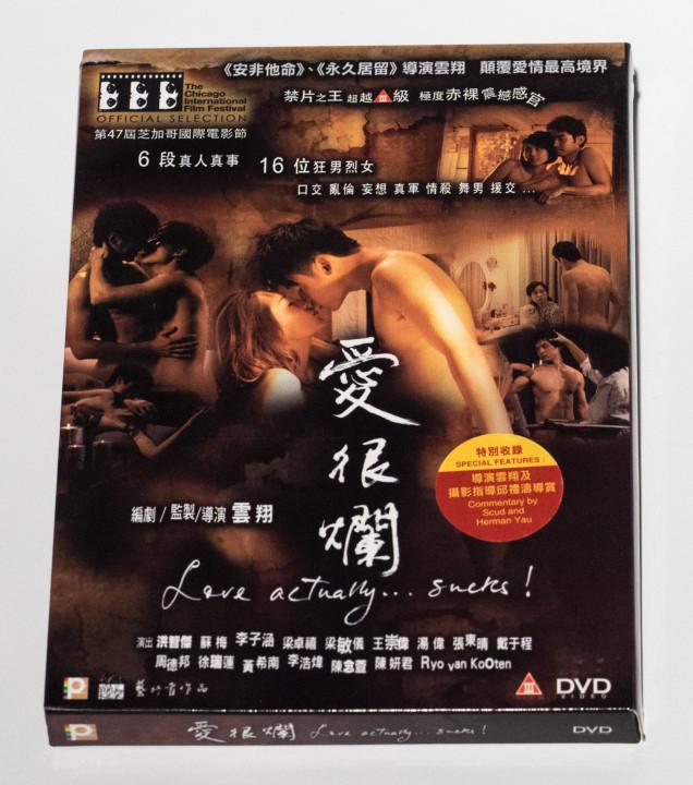 愛很爛 DVD(香港版)