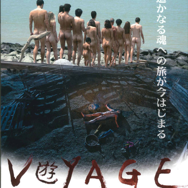 Voyage Brochure (Japan Version)