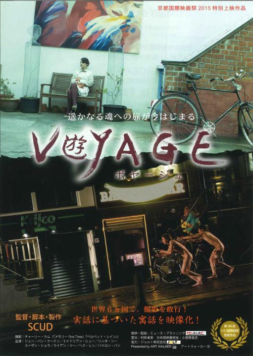 Voyage Poster (KIFF)