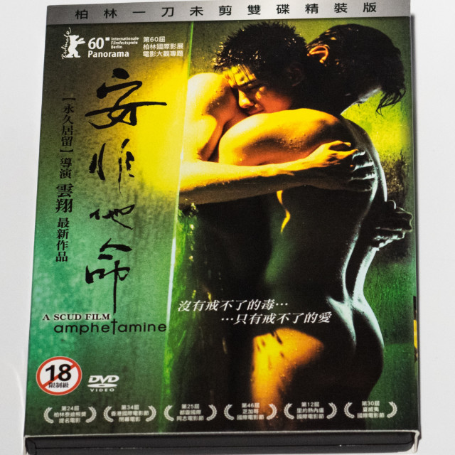 Amphetamine DVD (Taiwan Version)