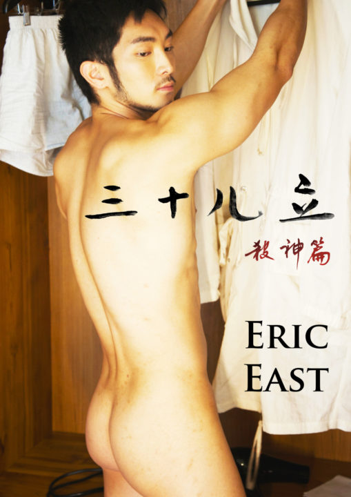ERIC EAST cover