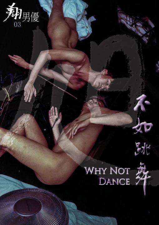 不如跳舞cover2