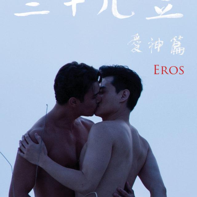 愛神篇 ebook