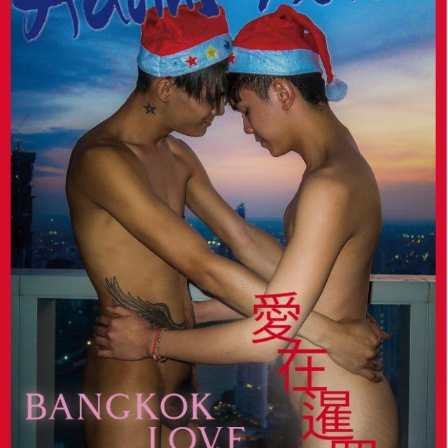 31 泰1-1 cover2