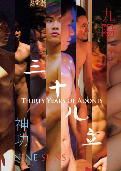 42-Thirty Years of Adonis32 – Nine Suns cover